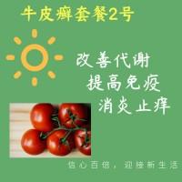 牛皮癣套餐+番茄红素+季度装